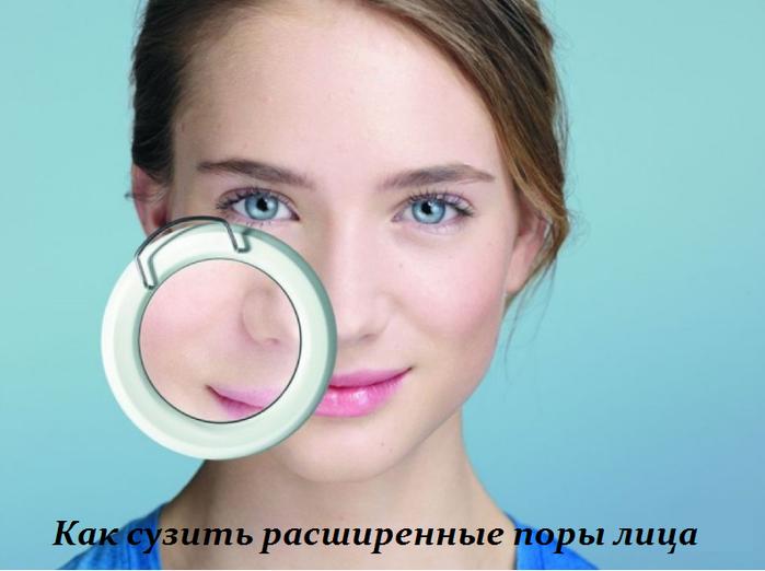 2749438_Kak_syzit_rasshirennie_pori_lica (700x522, 315Kb)