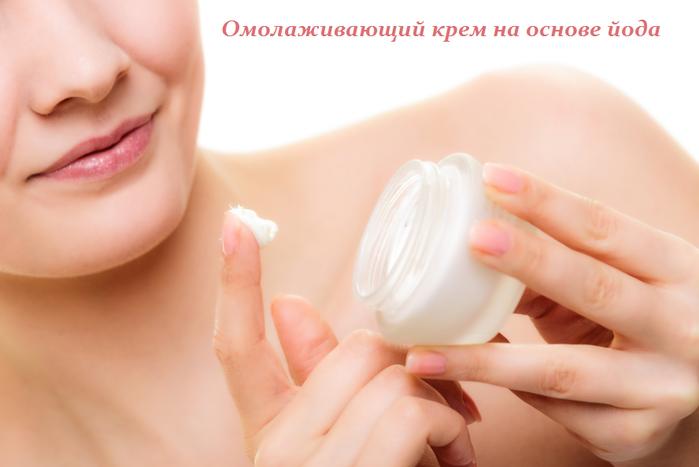 2749438_Omolajivaushii_krem_na_osnove_ioda__recept (700x467, 313Kb)