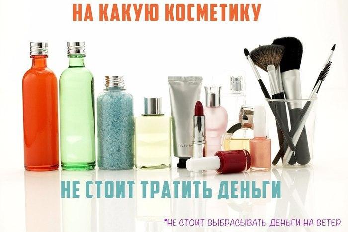 2749438_Na_kakyu_kosmetiky_ne_stoit_tratit_dengi (700x466, 56Kb)