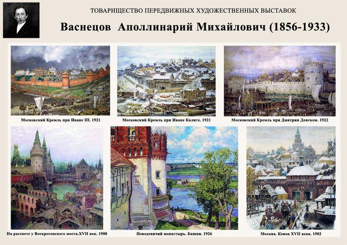 5107871_Vasnecov1Ap (700x494, 144Kb)