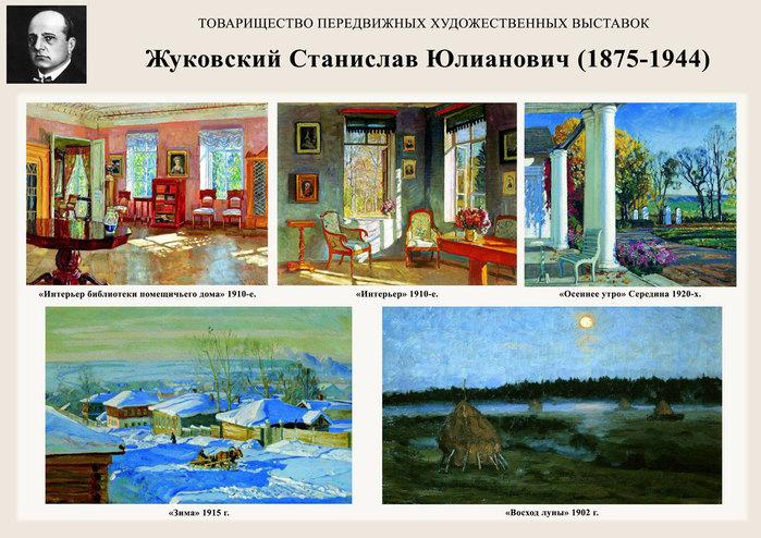 5107871_Jykovskii2kopiya (700x494, 134Kb)