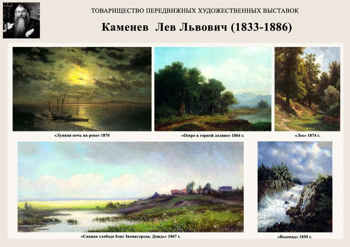 5107871_Kamenev2_1_ (700x494, 97Kb)