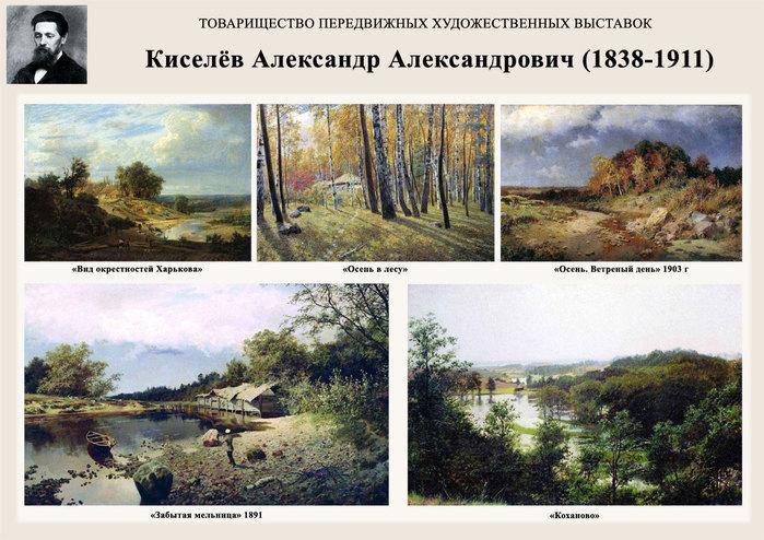 5107871_Kiselyov1 (700x494, 122Kb)