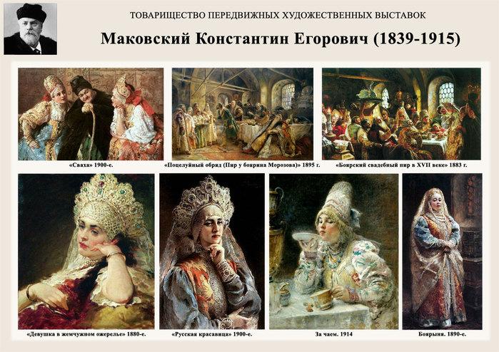 5107871_Makovskii1K (700x494, 132Kb)