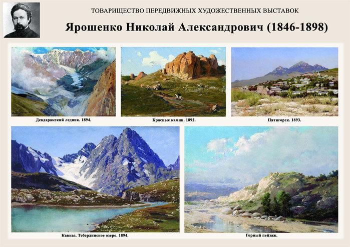 5107871_Yaroshenko1 (700x494, 123Kb)
