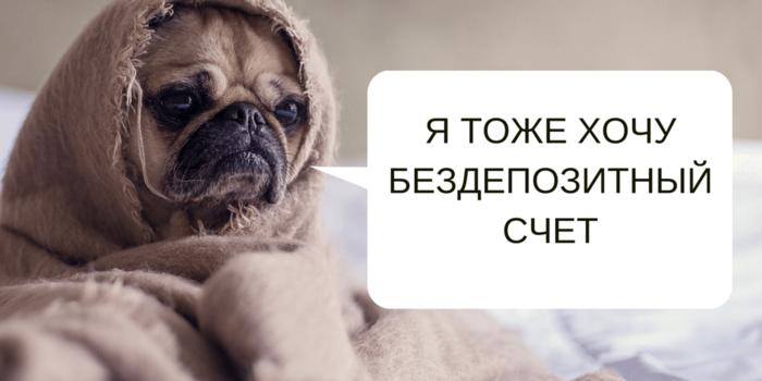 ������������� ����/5878061_Bezdepozitnii_schet (700x350, 236Kb)