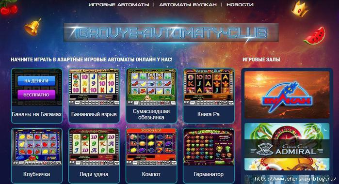 игровые автоматы от http://igrovye-avtomaty-club.com/4121583_igravt2_1_ (700x380, 189Kb)
