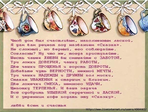102422919_large_75725490_3985515_domschastestih1 (600x452, 338Kb)