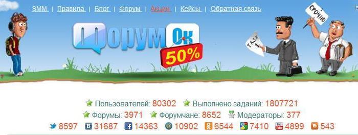 forum (700x264, 31Kb)