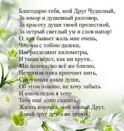Большой стих поздравлениям друзей