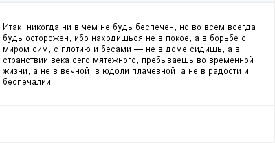 mail_98977781_Itak-ni_kogda-ni-v-cem-ne-bud-bespecen-no-vo-vsem-vsegda-bud-ostorozen-ibo-nahodissa-ne-v-pokoe-a-v-borbe-s-mirom-sim-s-plotiue-i-besami-_-ne-v-dome-sidis-a-v-stranstvii-veka-sego-matez (400x209, 6Kb)