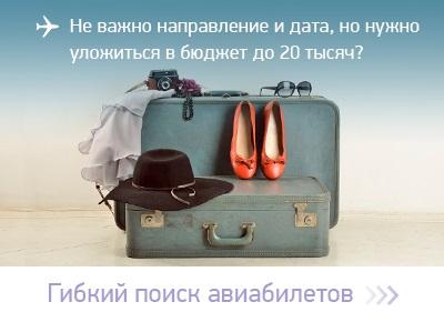 Гибкий поиск авиабилетов на сайте turista.biz/5551035_gibkii_poisk_aviabiletov_na_buruki (400x290, 33Kb)