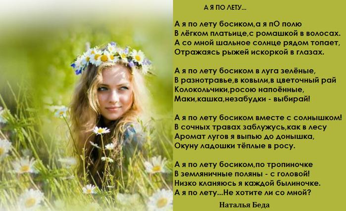 image А Я ПО ЛЕТУ (700x427, 380Kb)