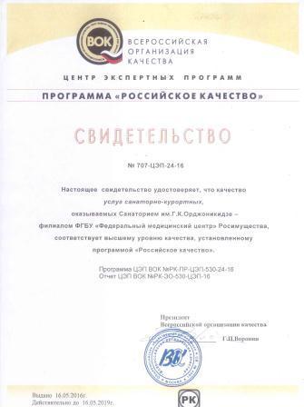 4945204_Svidetelstvo_VOK (335x448, 17Kb)