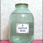 svyataya-voda (150x150, 6Kb)