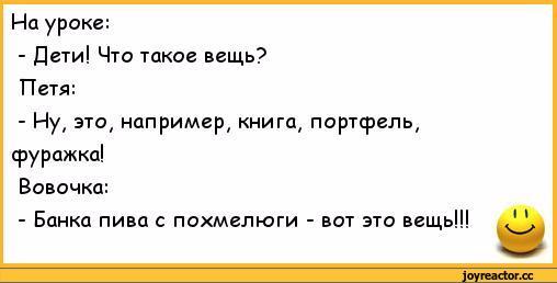 анекдоты-анекдоты-про-вовочку-325790 (508x258, 70Kb)