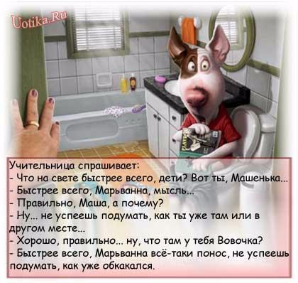 anekdoty_dlya_detei (420x398, 141Kb)
