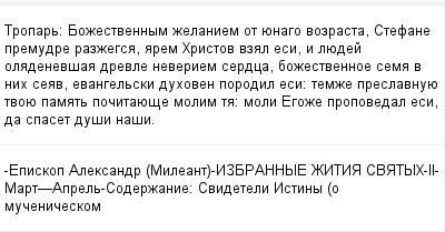 mail_98981936_Tropar_-Bozestvennym-zelaniem-ot-uenago-vozrasta-Stefane-premudre-razzegsa-arem-Hristov-vzal-esi-i-luedej-oladenevsaa-drevle-neveriem-serdca-bozestvennoe-sema-v-nih-seav-evangelski-duho (400x209, 10Kb)