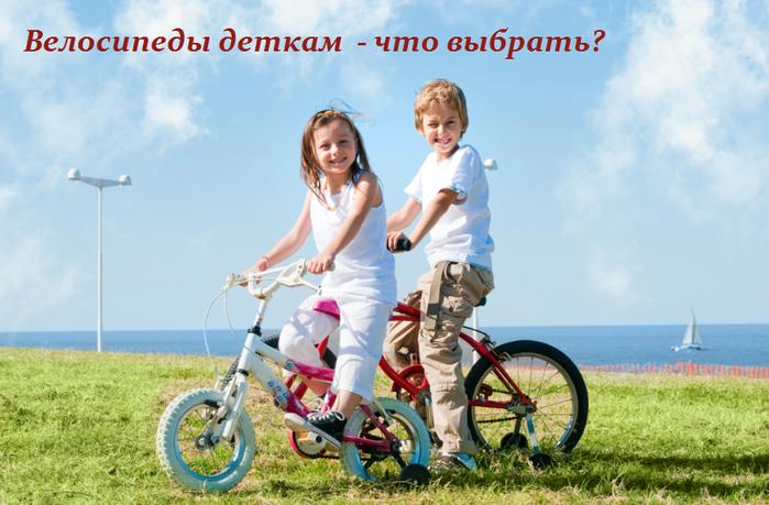 2749438_Velosipedi_detkam___chto_vibrat_1_ (700x459, 486Kb)