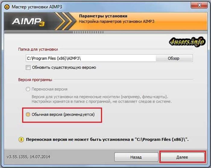 Где скачать и как установить плеер AIMP на компьютер