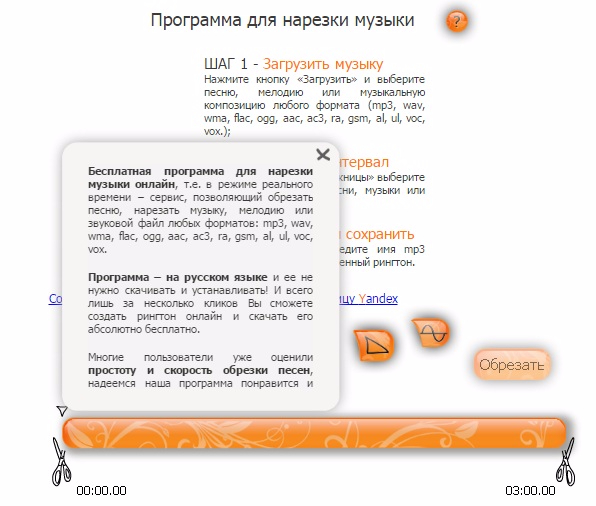 программа для нарезки музыки.jpg-1 (596x506, 179Kb)