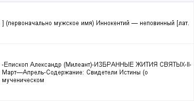 mail_98987723_-pervonacalno-muzskoe-ima---Innokentij-_-nepovinnyj-_lat. (400x209, 6Kb)