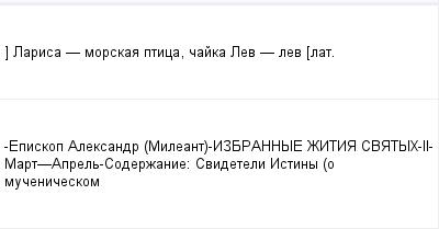 mail_98988985_---Larisa-_-morskaa-ptica-cajka---Lev-_-lev-_lat. (400x209, 5Kb)