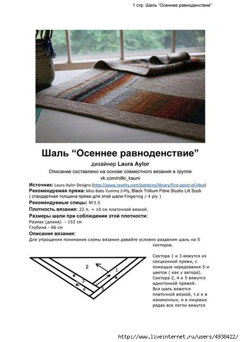 шаль1 (494x700, 155Kb)