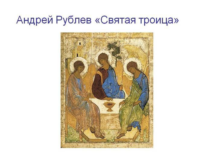 0011-011-Andrej-Rublev-Svjataja-troitsa[1] (700x525, 43Kb)