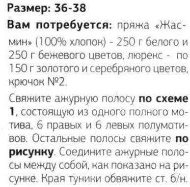 6009459_1_2_ (387x380, 57Kb)