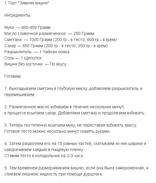2016-06-19_13-16-28 (535x629, 18Kb)
