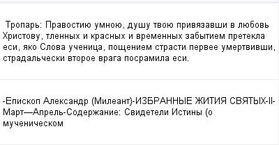 mail_98866830_Tropar_-Pravostiue-umnoue-dusu-tvoue-privazavsi-v-luebov-Hristovu-tlennyh-i-krasnyh-i-vremennyh-zabytiem-pretekla-esi-ako-Slova-ucenica-poseniem-strasti-pervee-umertvivsi-stradalceski-v (400x209, 8Kb)