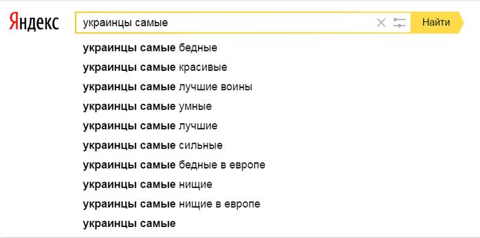 украинцы самые (700x346, 63Kb)