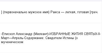 mail_99006537_-pervonacalno-muzskoe-ima---Raisa-_-legkaa-gotovaa-_grec. (400x209, 6Kb)