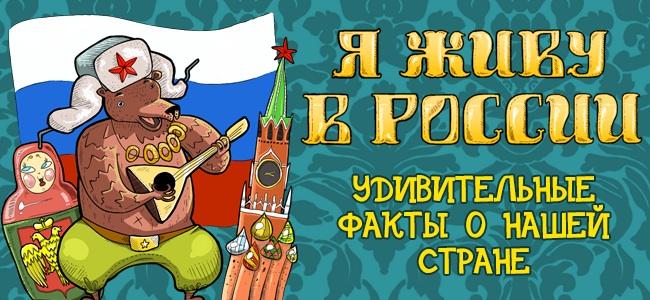 1459904919_rossiya (650x300, 303Kb)