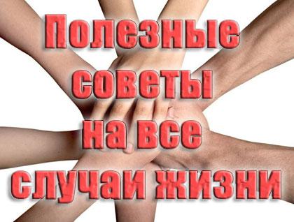 sovet_pravo_na_jizn (420x318, 111Kb)