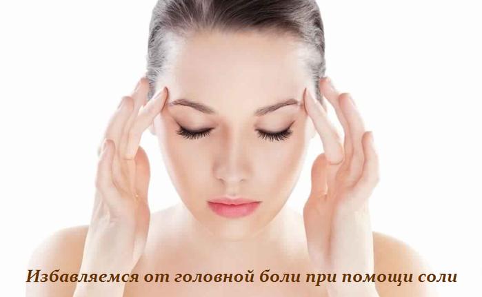 2749438_Izbavlyaemsya_ot_golovnoi_boli_pri_pomoshi_soli (700x431, 153Kb)