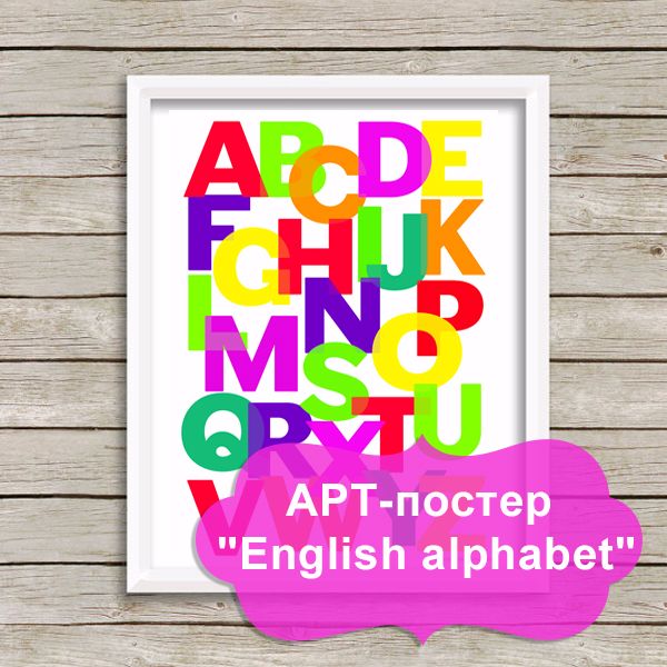 Art_poster_na_stenu_English_alphabet_skachat_11 (600x600, 394Kb)