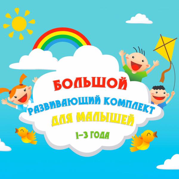 Razvivayushchiy_komplekt_dlya_malyshey_1_3_goda_11-600x600 (600x600, 201Kb)