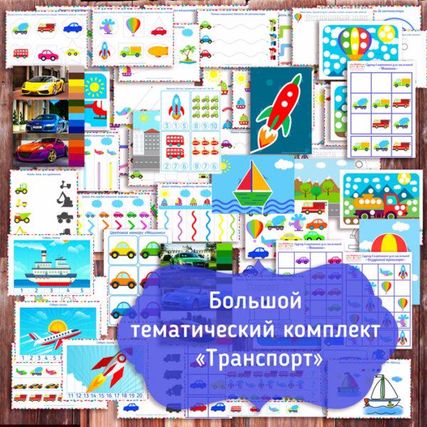 Tematicheskiy_komplekt_dlya_malchikov_Transport_8-600x600 (600x600, 518Kb)