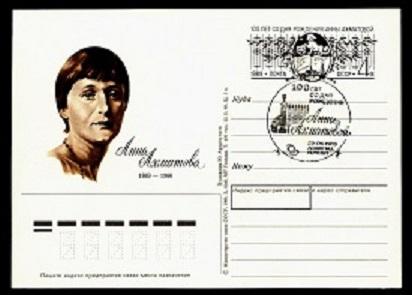 51.1.1.1.100 лет Анне Ахматовой (412x295, 35Kb)