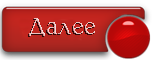 3085196_daleekrasnaya_knopochka (152x60, 8Kb)