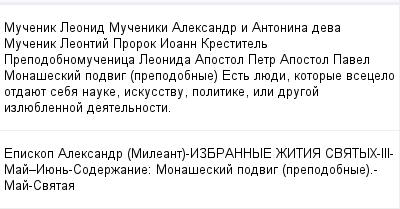 mail_99038014_Mucenik-Leonid---Muceniki-Aleksandr-i-Antonina-deva---Mucenik-Leontij---Prorok-Ioann-Krestitel---Prepodobnomucenica-Leonida---Apostol-Petr---Apostol-Pavel---------Monaseskij-podvig---pr (400x209, 10Kb)