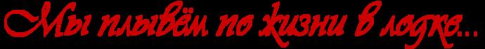 2835299_Mi_plivyom_po_jizni_v_lodke (700x70, 21Kb)