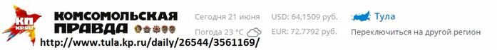 комсомольск. правда-.jpg-1 (700x71, 49Kb)