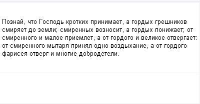 mail_99040667_Poznaj-cto-Gospod-krotkih-prinimaet-a-gordyh-gresnikov-smiraet-do-zemli_-smirennyh-voznosit-a-gordyh-ponizaet_-ot-smirennogo-i-maloe-priemlet-a-ot-gordogo-i-velikoe-otvergaet_-ot-smiren (400x209, 5Kb)
