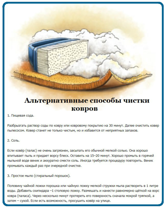 ковёр (558x700, 437Kb)