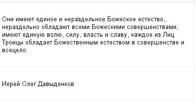 mail_99041519_Oni-imeuet-edinoe-i-nerazdelnoe-Bozeskoe-estestvo-nerazdelno-obladauet-vsemi-Bozeskimi-soversenstvami-imeuet-edinuue-volue-silu-vlast-i-slavu-kazdoe-iz-Lic-Troicy-obladaet-Bozestvennym- (400x209, 6Kb)