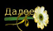 3085196_daleeleto (174x101, 17Kb)