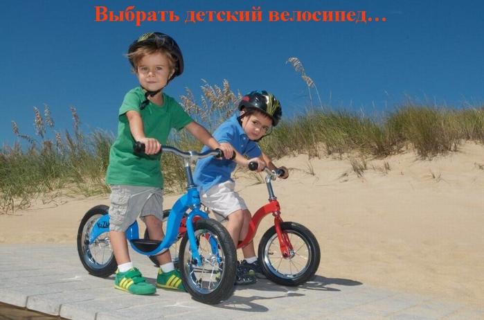 """alt=""""Выбрать детский велосипед…""""/2835299_Vibrat_detskii_velosiped (700x462, 213Kb)"""